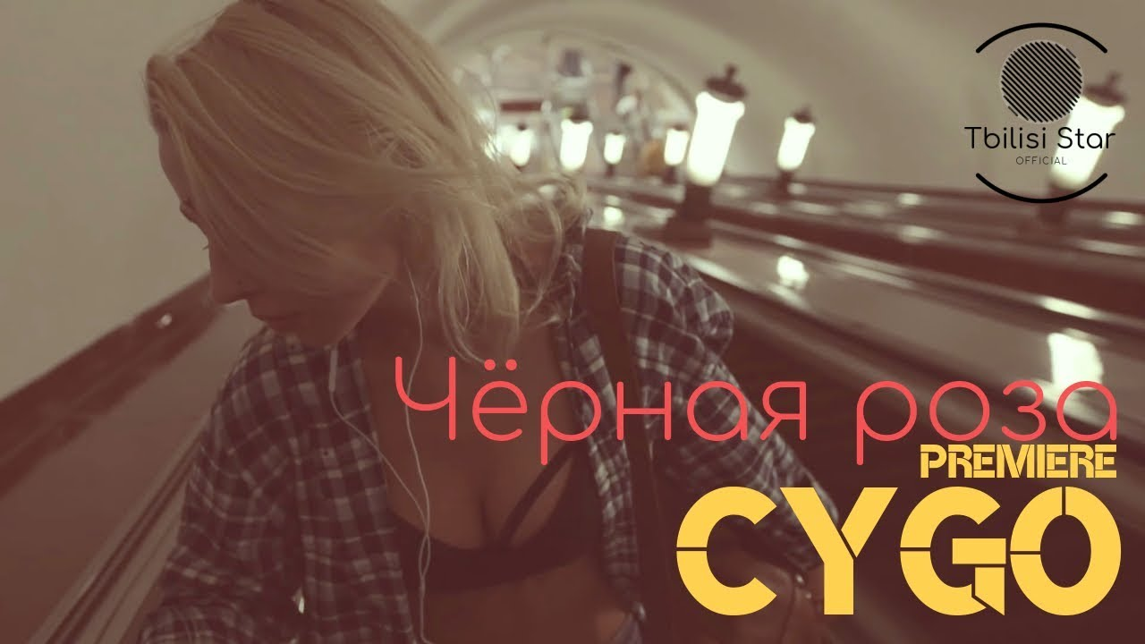 CYGO - Чёрная роза (Премьера, Клип 2019)