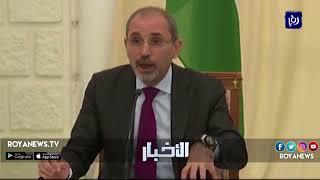 الصفدي .. لا أسلحة تمر عبر الحدود الأردنية السورية - (3-5-2018)