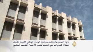ليبيا تؤجل انطلاق العام الدراسي الجديد