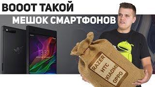 КУЧА новых смартфонов! Что брать на тест: Razer Phone, HTC U11+, Oppo R11S?