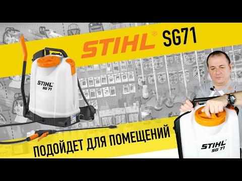 Ручной опрыскиватель STIHL SG 71