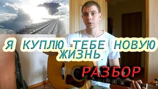 Я куплю тебе новую жизнь на гитаре. Видеоурок. Разбор песни Я Куплю тебе новую жизнь. Аккорды