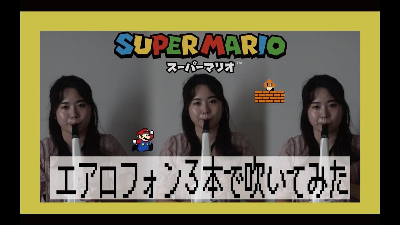 YOUTUBE更新「スーパーマリオ」