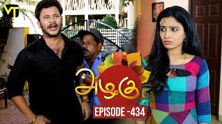 Azhagu - Tamil Serial | அழகு | Episode 434 | Sun TV Serials | 24 April 2019 | Revathy | VisionTime