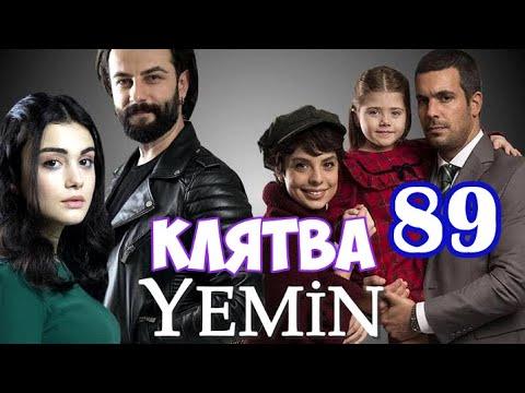 Клятва (Yemin) 89 серия на русском языке. Смотреть онлайн обзор
