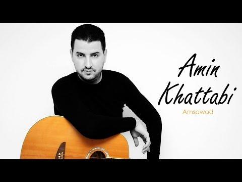 Amin Khattabi - Yasmine (Official audio)