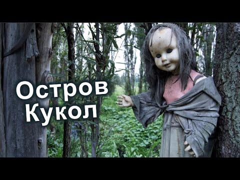 Остров Мертвых Кукол
