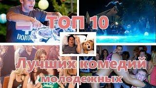 ТОП 10 МОЛОДЕЖНЫХ КОМЕДИЙ