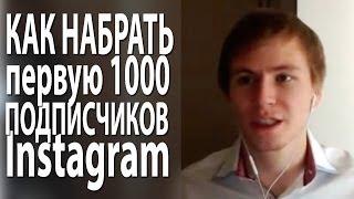 Как бесплатно накрутить подписчиков в INSTAGRAM легко и быстро ( 3 способа)