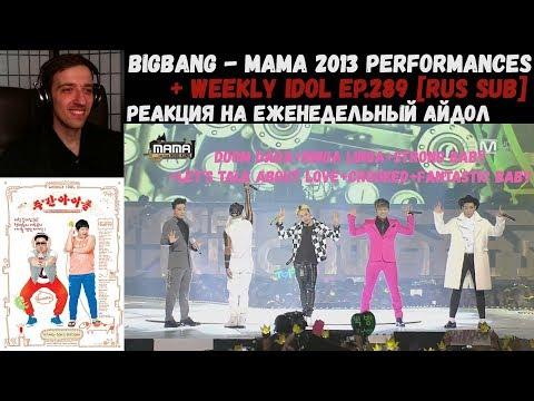 BIGBANG - MAMA 2013 Performances | РЕАКЦИЯ | Еженедельный Айдол EP.289 [RUS SUB] | BIGBANG