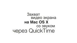 Запись (захват) экрана со звуком на Mac (средствами QuickTime)(В этом видео расскажу о том, как записывать видео с экрана Mac со звуком. http://code.google.com/p/soundflower/ - ссылка для..., 2013-04-24T20:40:56.000Z)