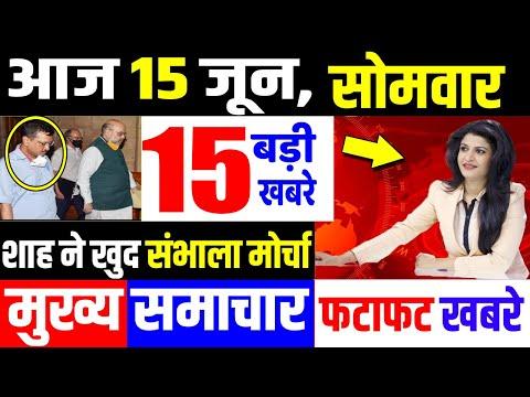 आज के मुख्य समाचार,बड़ी खबरें,PM Modi News,मौसम समाचार,12 मई 2020,Jio,Gas,Gold Rate, Petrol,Bank from YouTube · Duration:  11 minutes 2 seconds