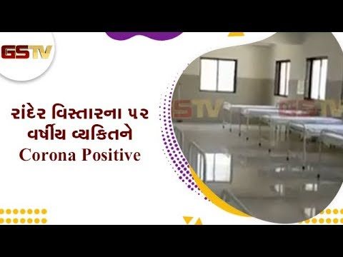 Surat ના રાંદેર વિસ્તારના 52 વર્ષીય વ્યક્તિને Corona Positive  Gstv Gujarati News