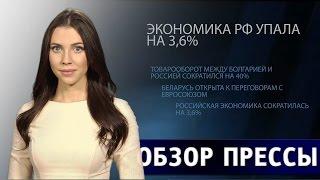 Экономика РФ упала на 3,6%(, 2015-09-01T16:17:14.000Z)