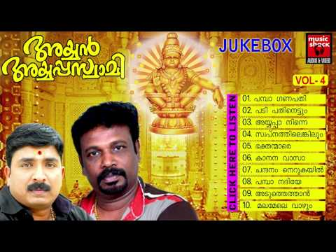 Malayalam Ayyappa Devotional Songs | Ayyan Ayyappaswami Vol 4| Hindu Devotional Songs Audio Jukebox