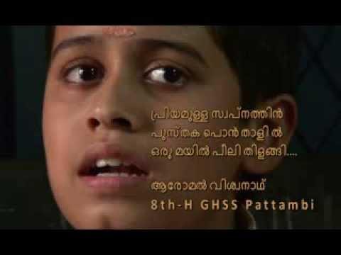 Priyamulla Swapnathin ..... Master Aromal Viswanath