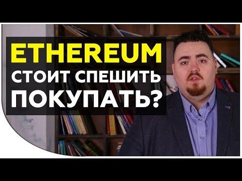 Криптовалюты будущего - Ethereum установил новый максимум! | Что такое Эфириум? Стоит инвестировать?