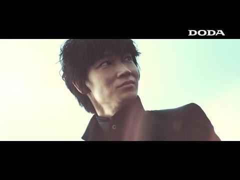 綾野剛、悩めるビジネスパーソンを勇気づける DODA新CM「どこへだって行ける」篇