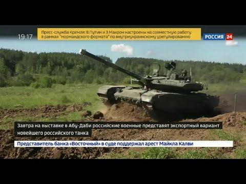 Новая модификация танка Т-90