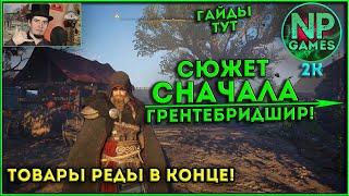 Советы новичкам Assassin s Creed Valhalla Прохождение Грентебридшир Гайды в плейлисте