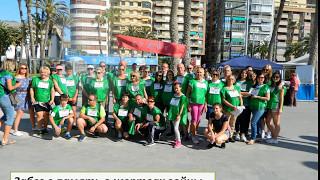 9 мая Аликанте, Испания, ассоциация ЛАД