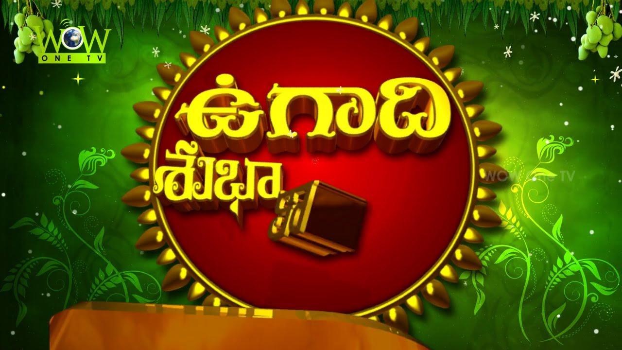 Sri durmukhi nama samvatsara ugadi subhakankshalu seasons greeting sri durmukhi nama samvatsara ugadi subhakankshalu seasons greeting from wow one tv youtube m4hsunfo