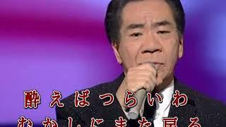 大川栄策 - 雨の港