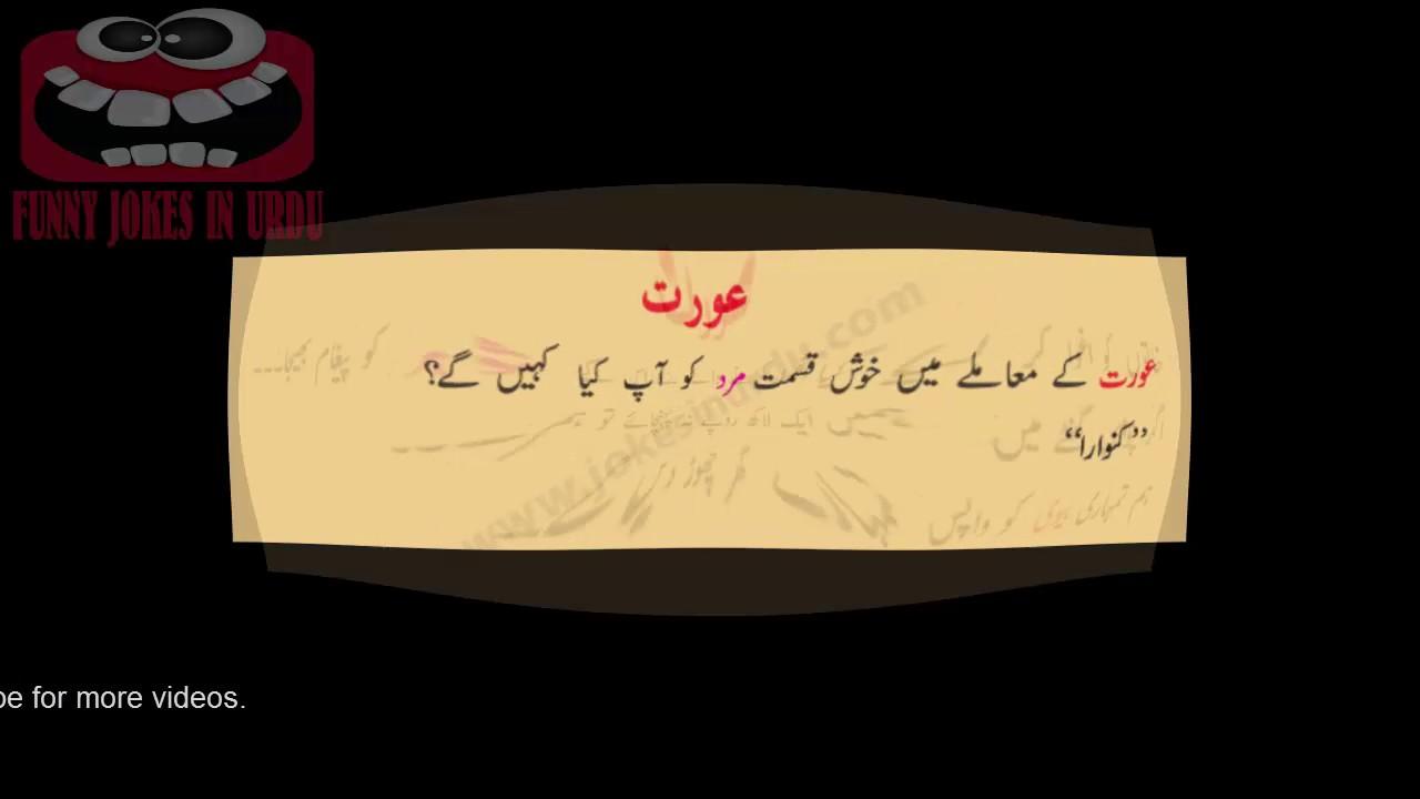 Best Urdu Husband And Wife Jokes: Husband And Wife Jokes In Urdu 20