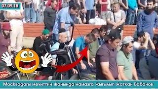 Москвада мечиттин жанында намаз окуган Бабанов    Элдик Роликтер   Акыркы Кабарлар