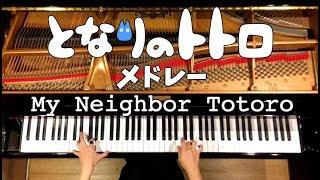 【ピアノ】となりのトトロ8曲をメドレーにして弾いてみた/My Neighbor Totoro 8songs Medley/Piano/CANACANA となりのトトロ 検索動画 10