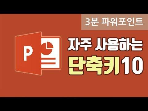 자주 사용하는 파워포인트 단축키 10개 추천~