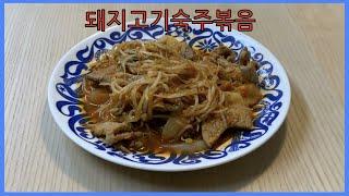 돼지고기숙주볶음(Stir-fried pork with …