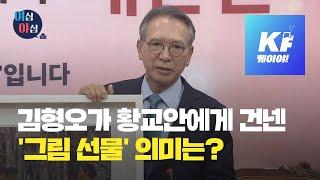 김형오가 황교안에 건넨 첫 선물 / KBS뉴스(News…