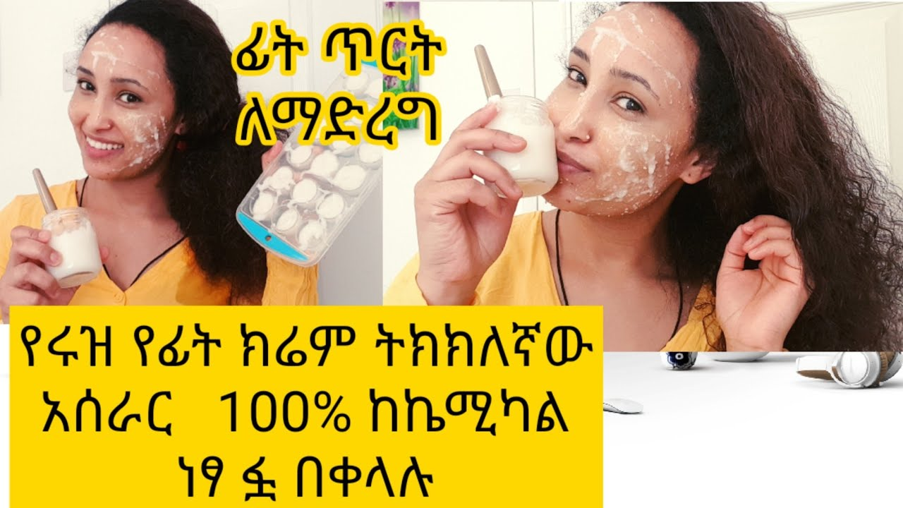 How To Make A Rice Face Cream