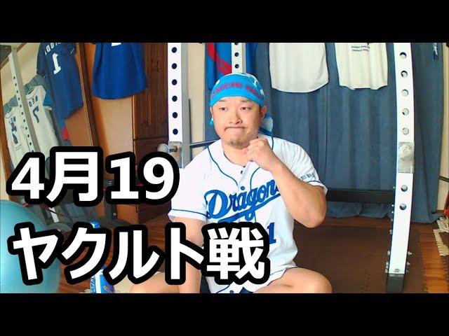 中日ドラゴンズファンの野球雑談【中日vsヤクルト 4回戦】