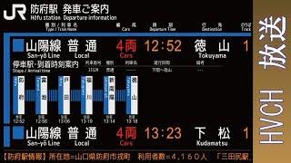 JR西 山陽線防府駅接近放送(防府おどり)