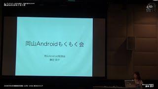 岡山市内で月に一度不定期で開催している「岡山Androidもくもく会」と、...