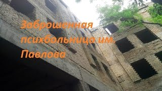 видео Сталк: Заброшенная психбольница им. Павлова