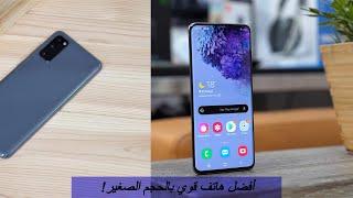مراجعة للهاتف المحمول Samsung Galaxy S20