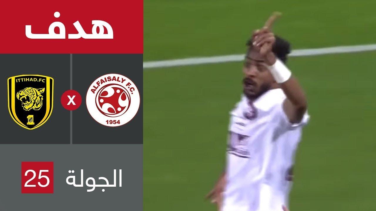 هدف الفيصلي الثاني ضد الاتحاد (حمدان الشمراني) في الجولة 25 من دوري كأس الأمير محمد بن سلمان