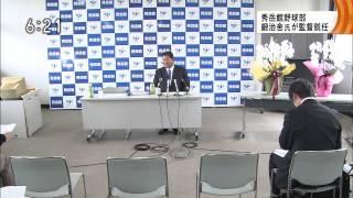2014/04/07 秀岳館野球部監督に鍛冶舎氏