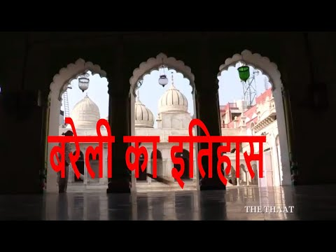 बरेली का इतिहास |Bareilly History and Famous places| Bareilly most visiting Places| Video| the thaat