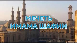 Мечеть имени Имама Шафии