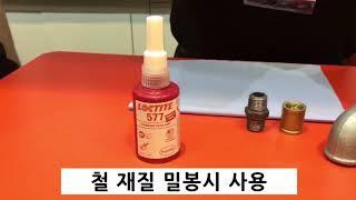 록타이트55&577 동영상_ (주)투엔티원