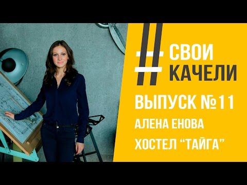"Свои качели Выпуск №11 Алена Енова. Хостел ""ТАЙГА"""