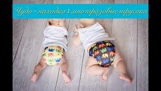 видео Трусики-подгузники для мальчиков: какие памперсы-трусы лучше, отзывы