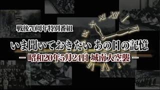【品川区】いま聞いておきたいあの日の記憶-昭和20年5月24日城南大空襲-