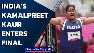 Tokyo Olympics: India's Kamalpreet Kaur enters Women's Discus Throw Final   Oneindia News