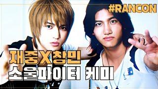 [재중/창민] 중심 환장의 소울파이터 케미 / Jaejoong & Changmin Soulfighte…