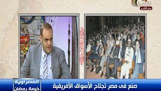 خيمة المصراوية : الاعلامى صلاح عبدالله ولقاء مع د.ماهر هاشم و د.حاتم رسلان 8-6-2018